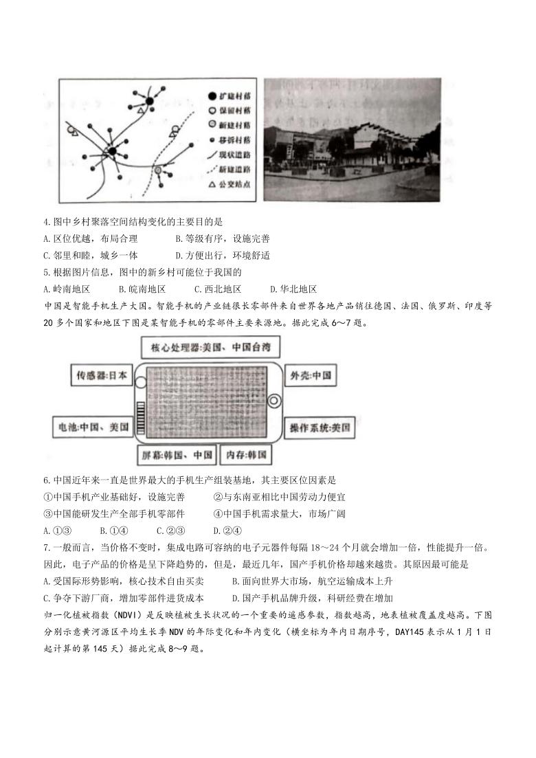 湖南省长沙市名校2022届高三上学期7月月考卷(一)地理试题 Word版含答案