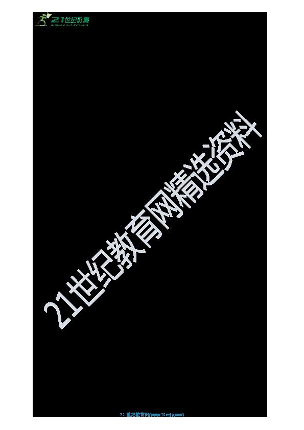 统编版语文四年级下册期末试卷(一)(含答案)