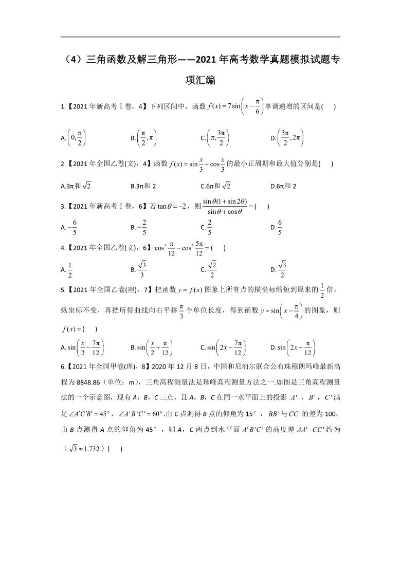 2021年高考数学真题模拟试题专项汇编之三角函数及解三角形(Word版,含解析)