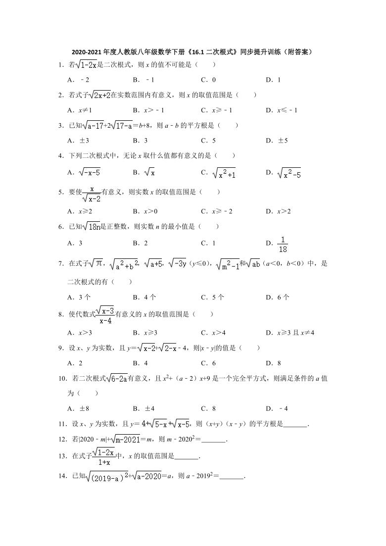 16.1二次根式-2020-2021学年人教版八年级数学下册同步提升训练(word含答案)