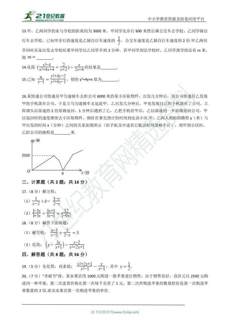 第五章 分式与分式方程一章一练(含解析)