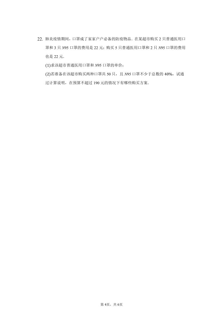 2.6一元一次不等式组同步练习(Word版 含答案)