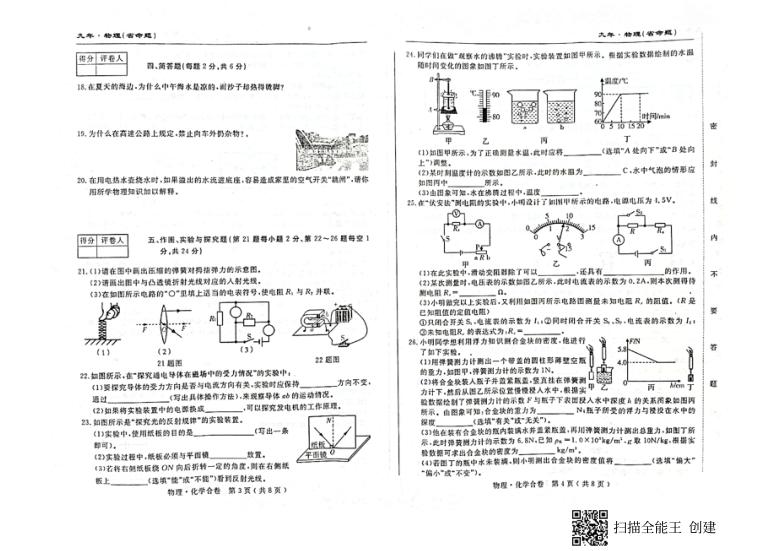 吉林省 名校调研系列卷 2021年九年级第四次模拟检测理科综合试题(扫描版,含答案)