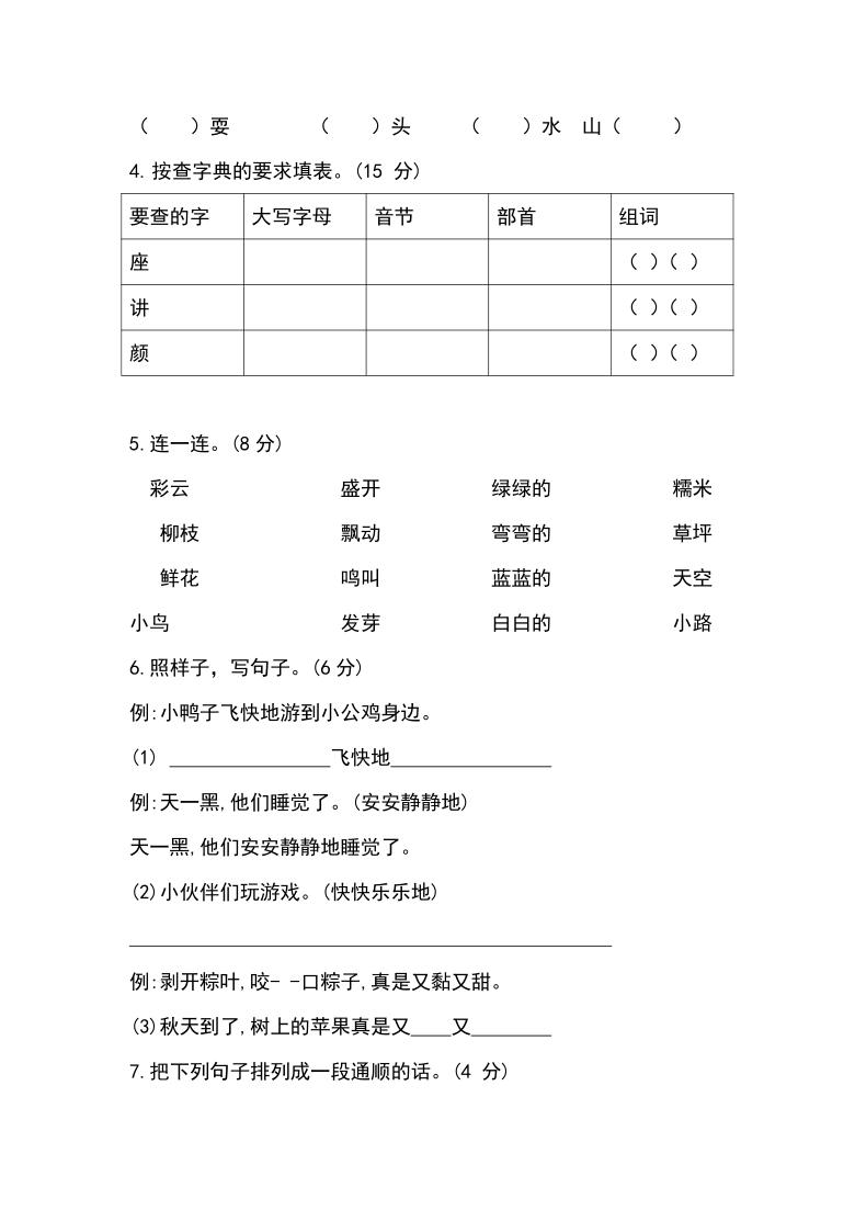 部编版一年级下册语文试题  期中测试卷 (含答案)