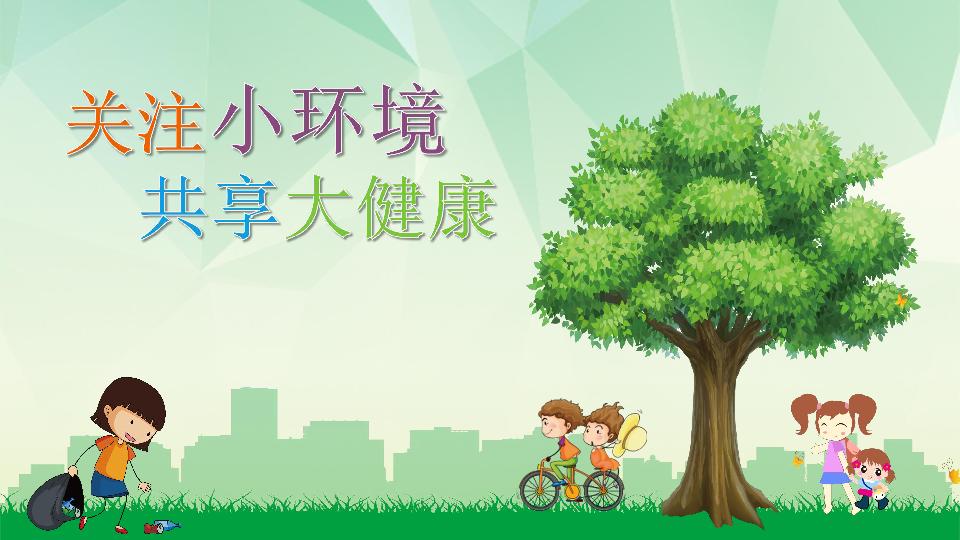 小学班会课件-《关注小环境,共享大健康》主题班会  (共26张PPT)  通用版