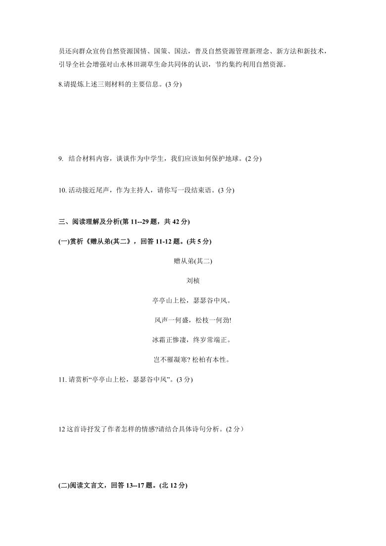黑龙江省牡丹江市2021年中考语文试题(WORD版含答案)