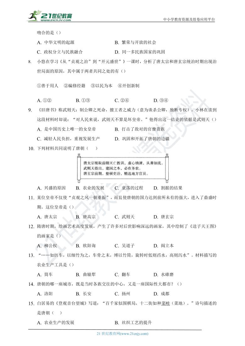 第一单元 隋唐时期:繁荣与开放的时代 单元测试题(含答案)