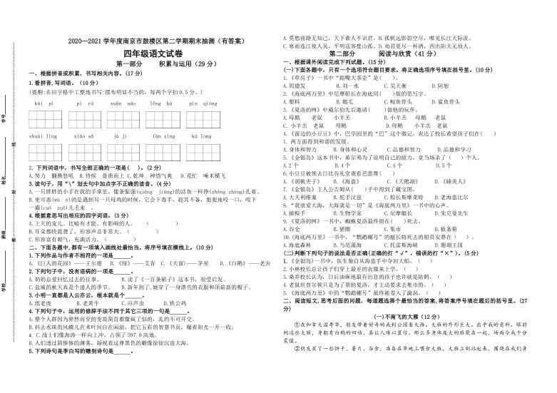 (期末真题)2021年南京市鼓楼区四年级语文下册期末抽测试卷(含必读书,有答案)