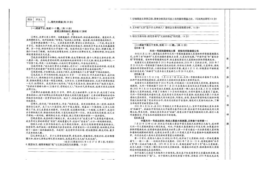 河南省焦作市武陟县2021-2022学年第一学期八年级语文第一次月考试题(图片版,含答案)