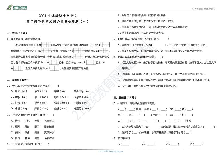 2021年统编版小学语文四年级下册期末综合质量检测卷(一)(含答案)