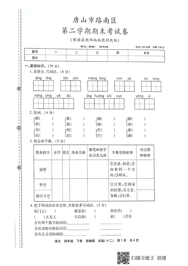 2020-2021学年唐山市路南区第二学期四年级语文期末考试卷(PDF版  无答案)