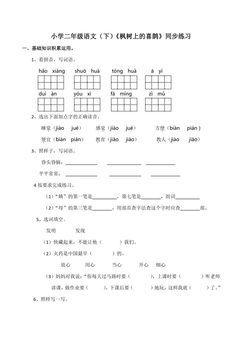 9《枫树上的喜鹊》   同步练习(含答案)
