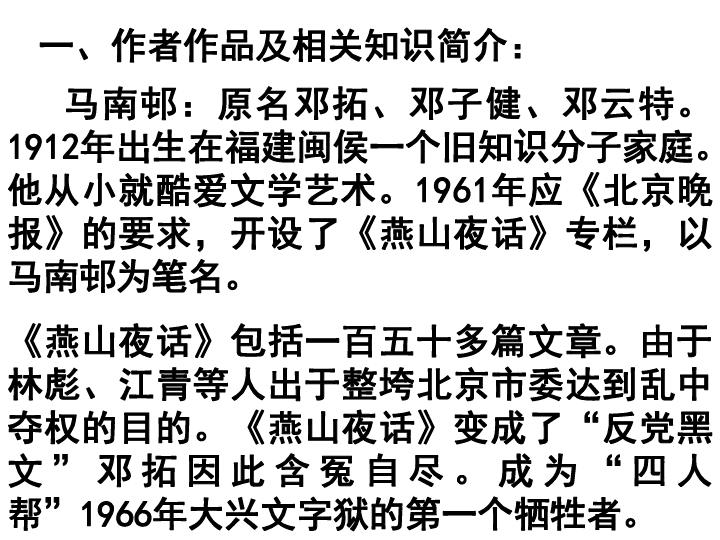 卾教版九年级语文上册《事事关心》课件23张