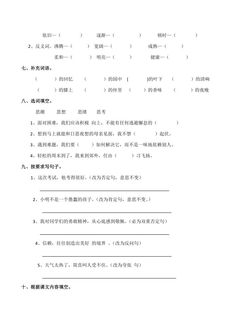 统编版四年级语文(下)9《短诗三首》  同步练习(含答案)