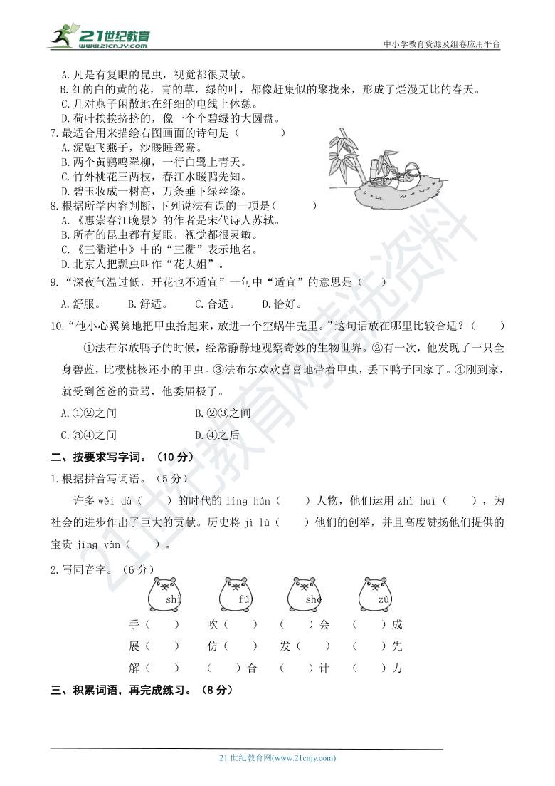 人教统编版三年级语文下册名校期中达标测试卷(含答案)