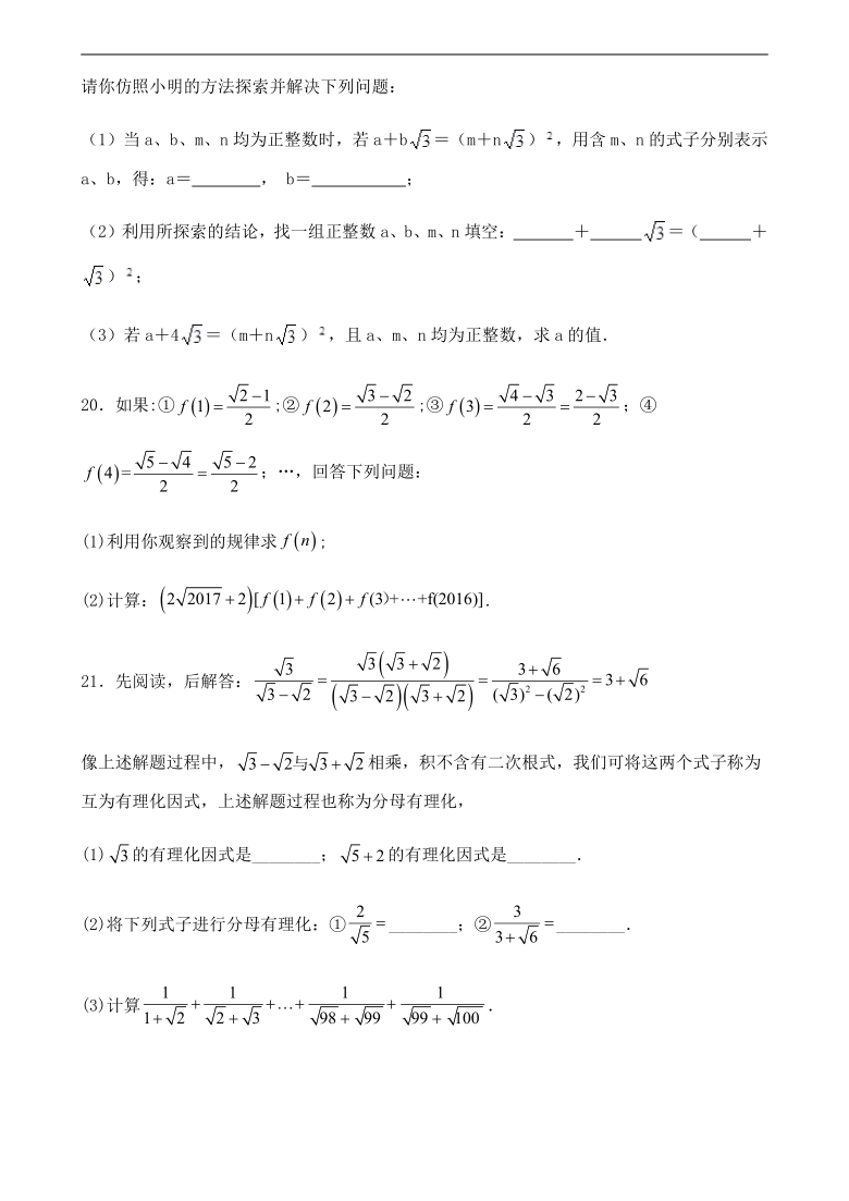 人教版八年级数学下册第十六章《二次根式》 单元同步检测试题(2)(word版含答案)