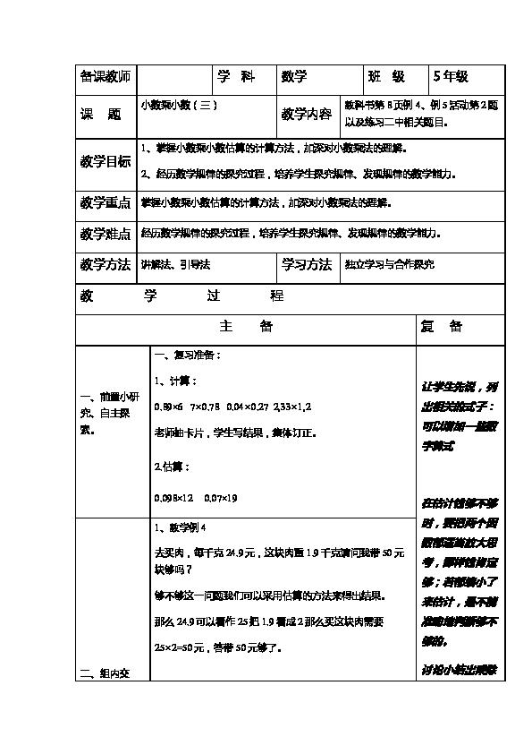 西师大版五年级上册数学教案-1.5 小数乘小数(三)
