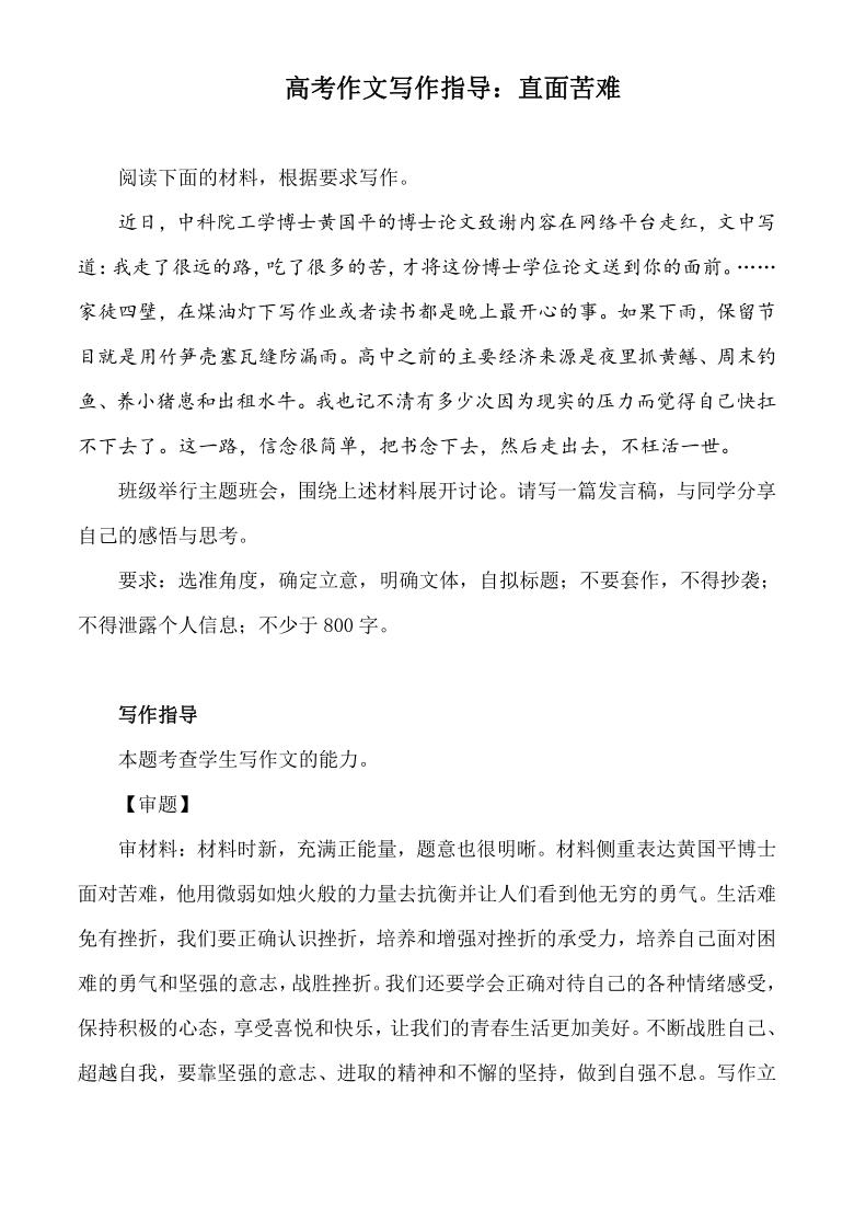 高考作文写作指导:直面苦难(附文题详解及范文展示)