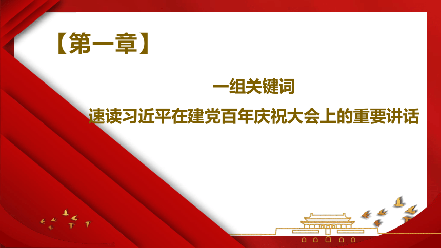 """速读习近平在建党百年庆祝大会上的重要讲话、29名""""七一勋章""""获得者事迹 课件(43张PPT)"""