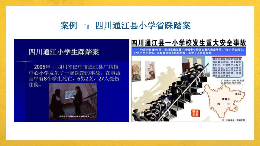 法治安全教育主题班会课件(20张PPT)