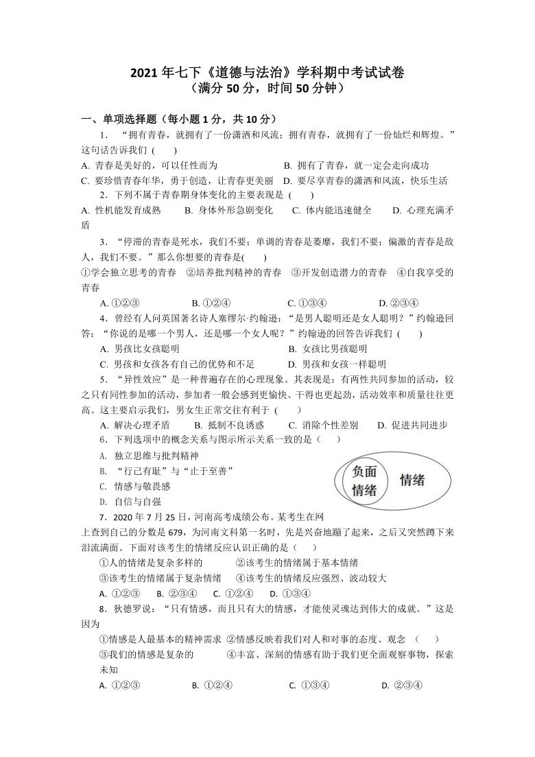 湖北省谷城县2020-2021学年七年级下学期期中考试道德与法治试题(word版 含答案)