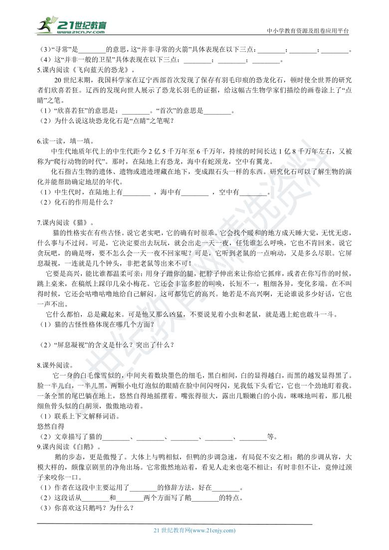 部编版四年级下期中专项复习:06综合题 练习(含答案)