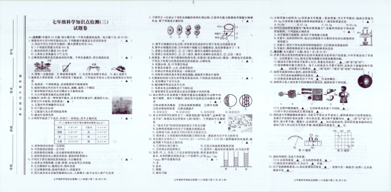 浙江省湖州市长兴县2020-2021学年第一学期七年级科学知识点检测(三)(图片版,含答案)(到第4章第4节)