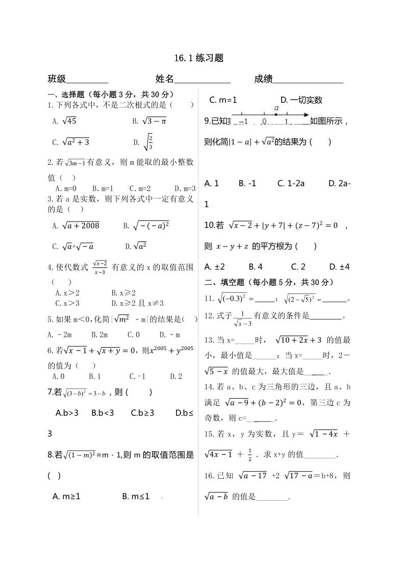 16.1  二次根式的概念和性质练习题(Word版 含答案)