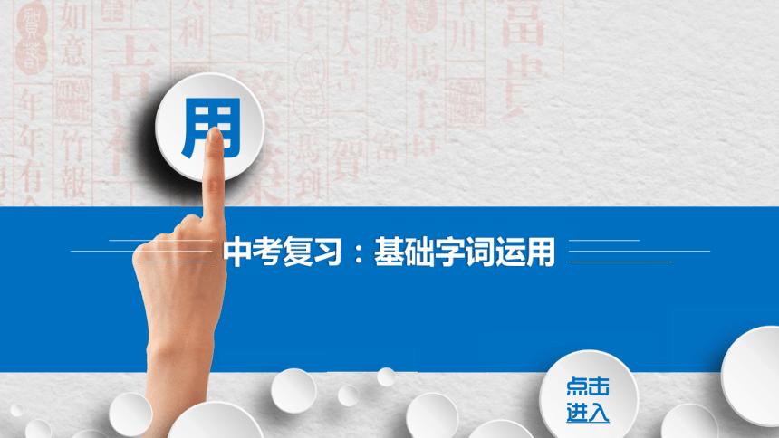 2021年中考语文二轮 成语运用 课件(92张PPT)