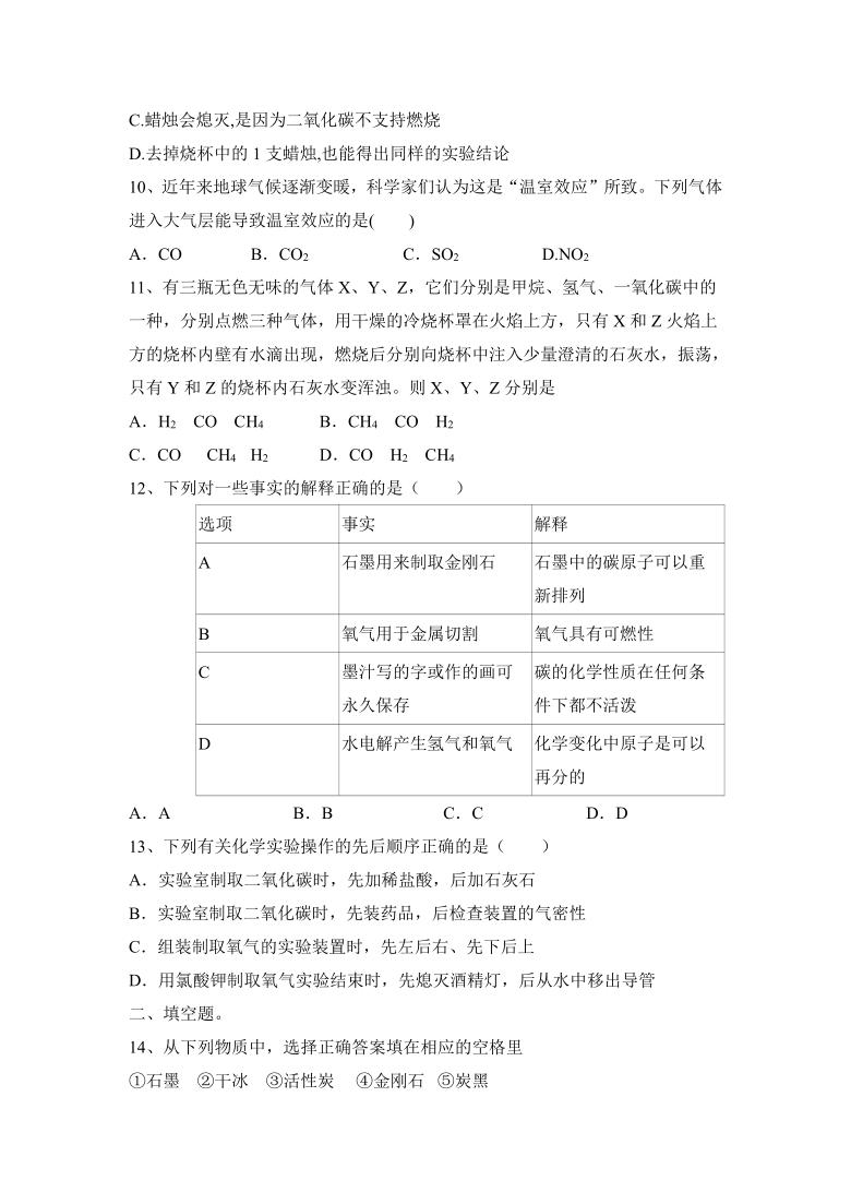 第六单元 碳和碳的氧化物单元测试题-2021-2022学年九年级化学人教版上册(word版)