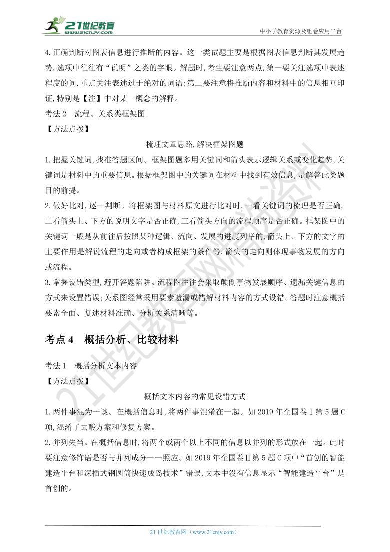 【备考2022】高考语文一轮复习 专题二 实用类文本阅读 学案(含答案)