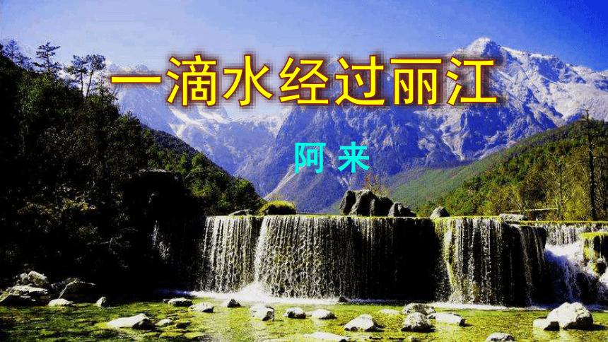 2020-2021学年部编版语文八年级下册20一滴水经过丽江课件(43张PPT)