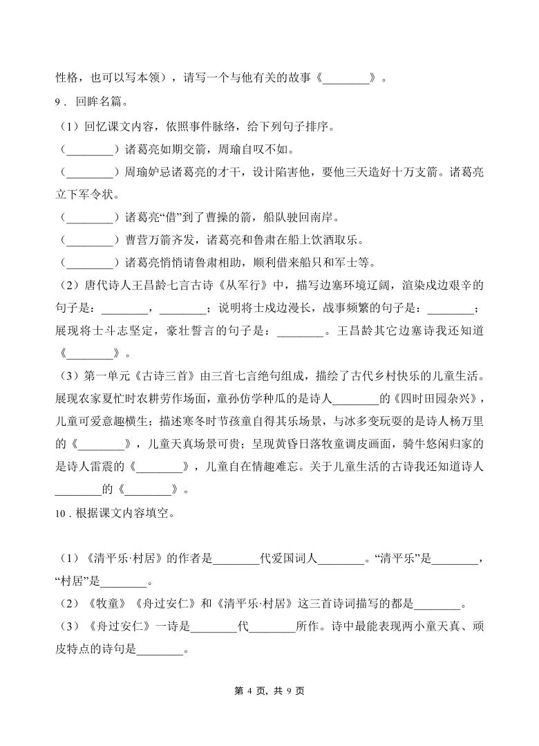 五年级下册语文暑期 诗词积累  专项训练试卷2  (Word版,含答案)