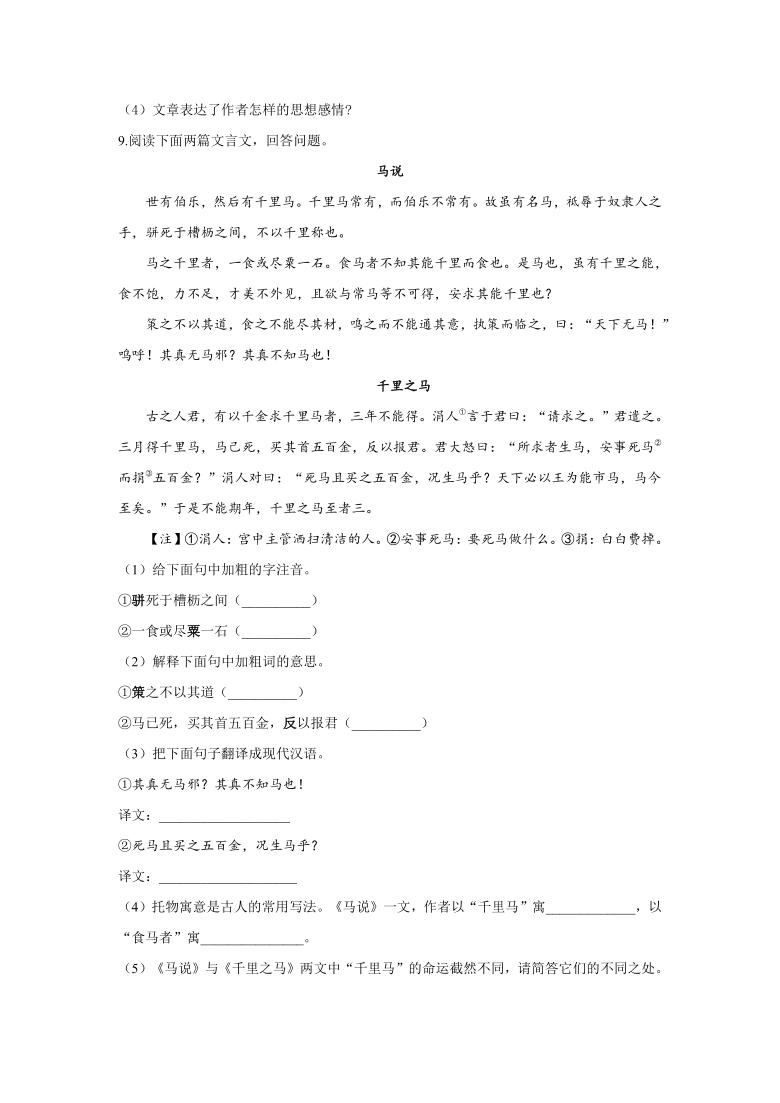 第23课《马说》同步练习 及答案