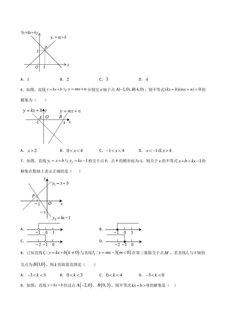 2020-2021学年北师大版八年级数学下册第二章2.5一元一次不等式和一次函数同步考点练(word版含答案)