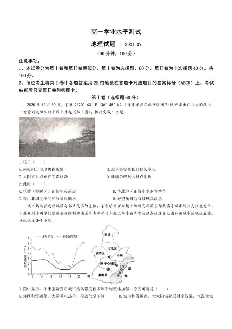 山东省青岛莱西市2020-2021学年高一下学期期末地理试题(Word版含答案)