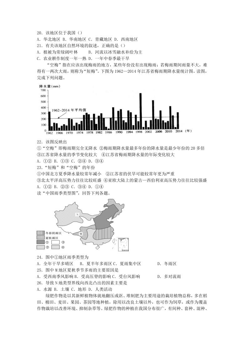 黑龙江省绥化市重点中学2020-2021学年高二下学期期中考试地理试题(Word版含答案)