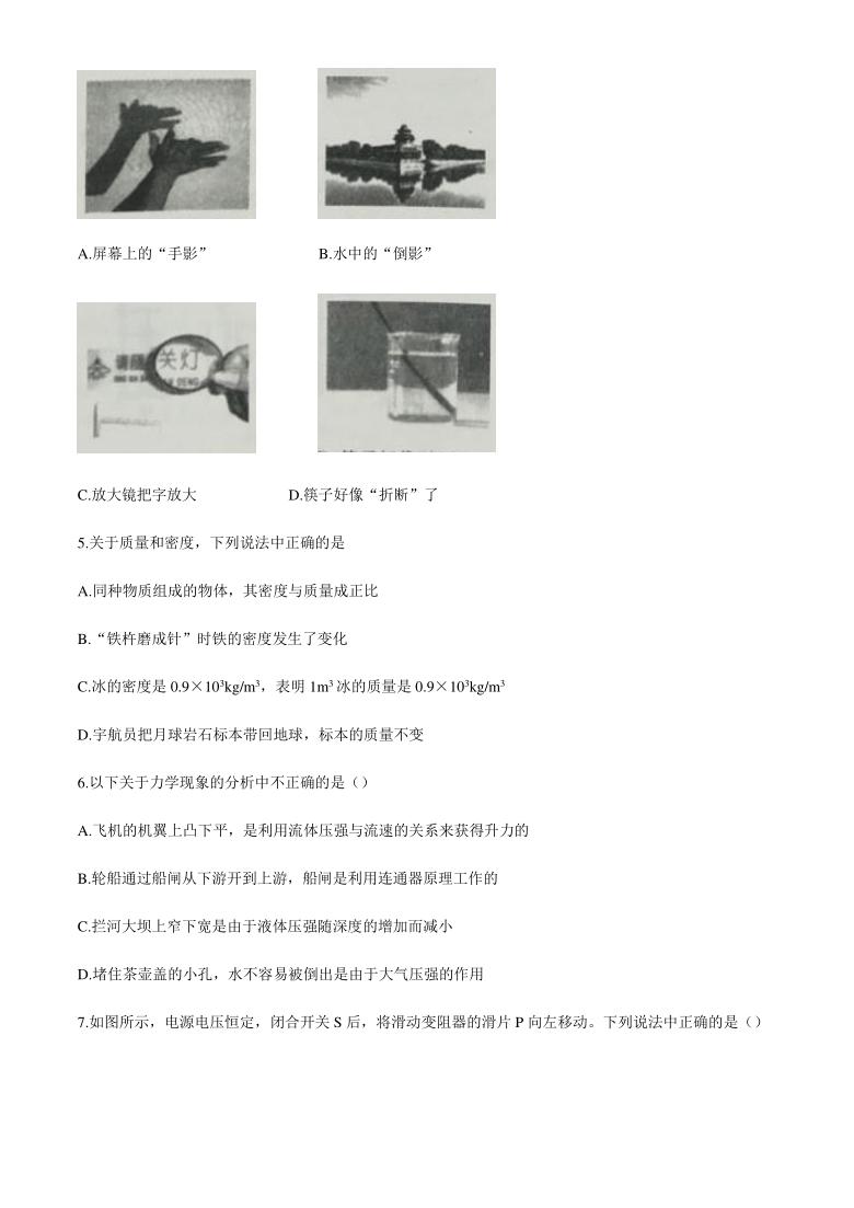 2020年辽宁省鞍山市中考物理试题(Word版,无答案)