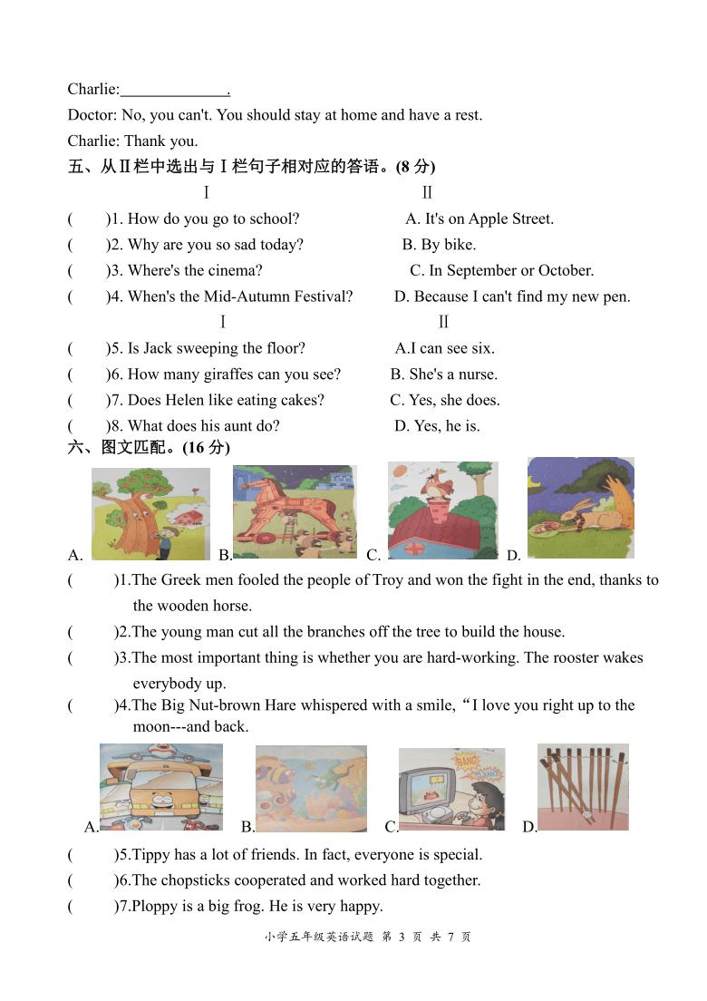 (期末真题)2021年南京市鼓楼区五年级英语下册期末抽测试卷(有答案)