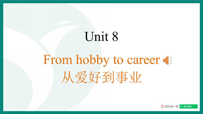 牛津深圳版(广州沈阳通用)七下单词记忆课件|音频点读版(Module4-Unit8)