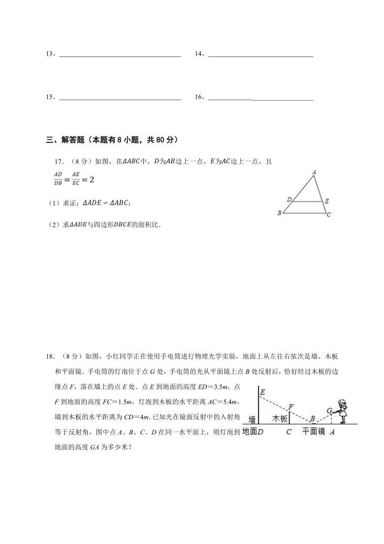 浙江省绍兴市2020-2021学年第一学期九年级12月月考数学试题(word版,无答案)