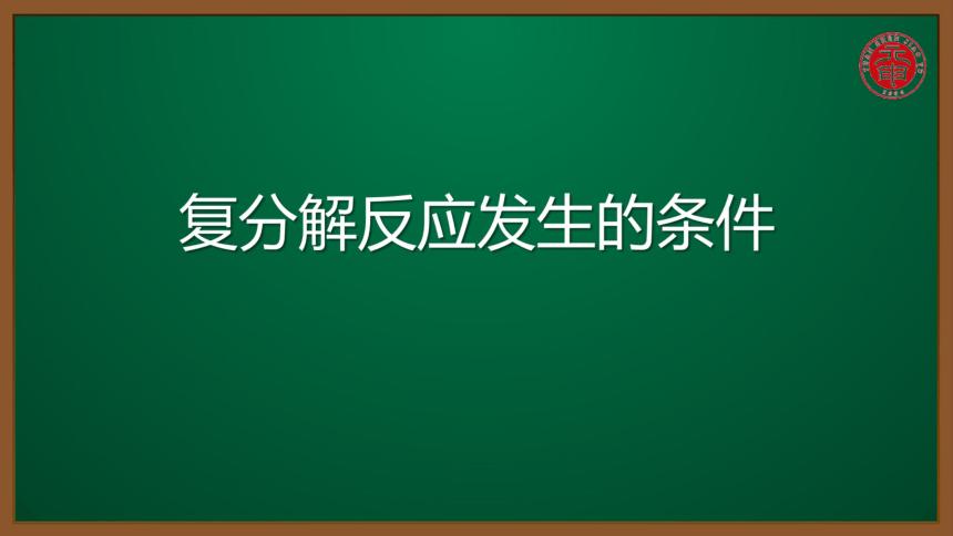 人教版化学九下同步精讲课件  11.1.2复分解反应发生的条件(14张ppt)