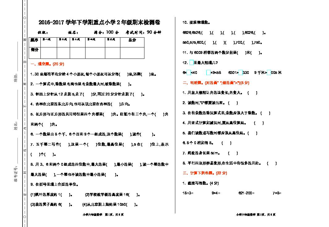 数学二年级下北师大版期末检测(含答案)