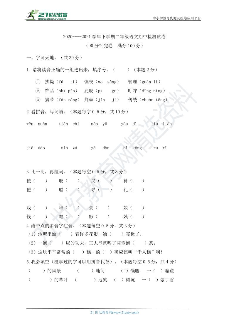 部编版小学语文二年级下册期中检测试卷(含答案)