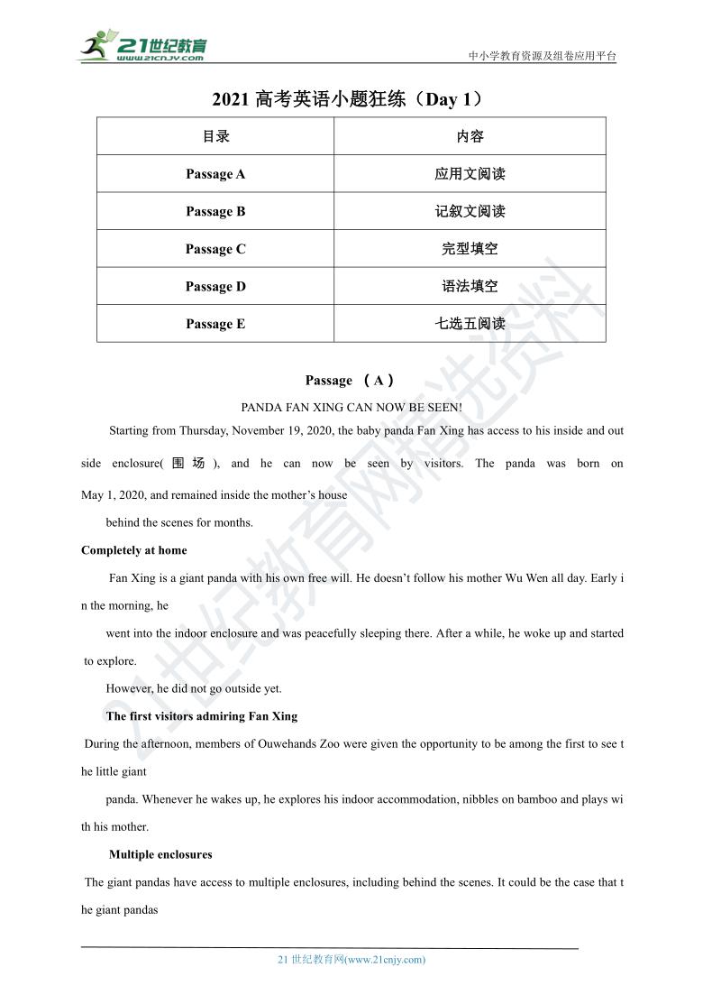 2021高考英语小题狂练(Day 1)(含答案)