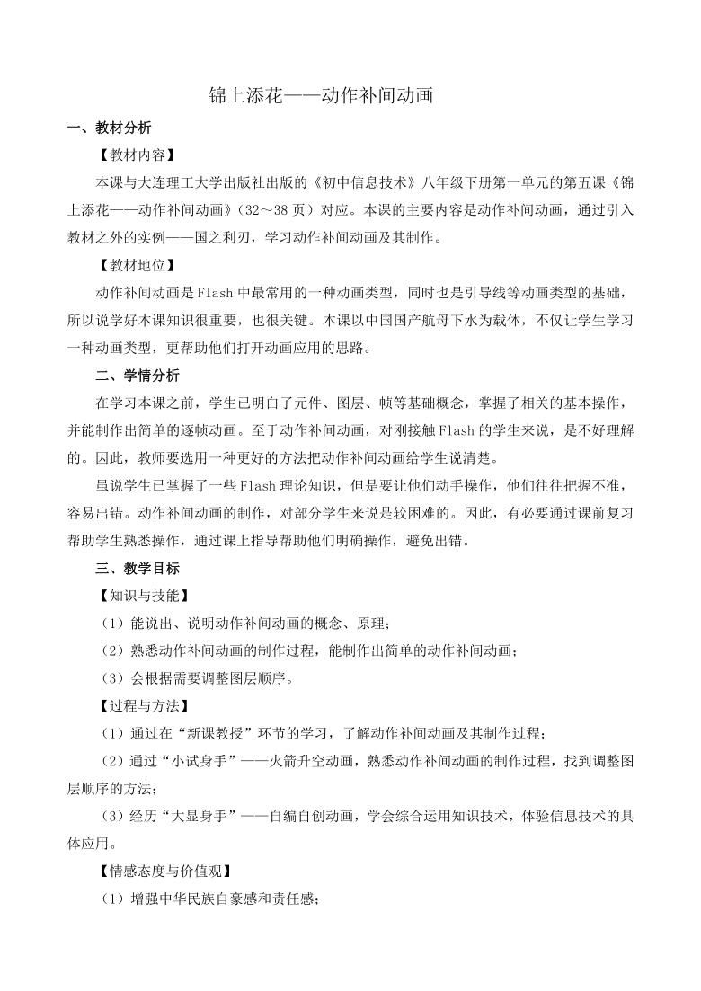 大连版(2015)八年级下册信息技术 5.锦上添花--动作补间动画 教案
