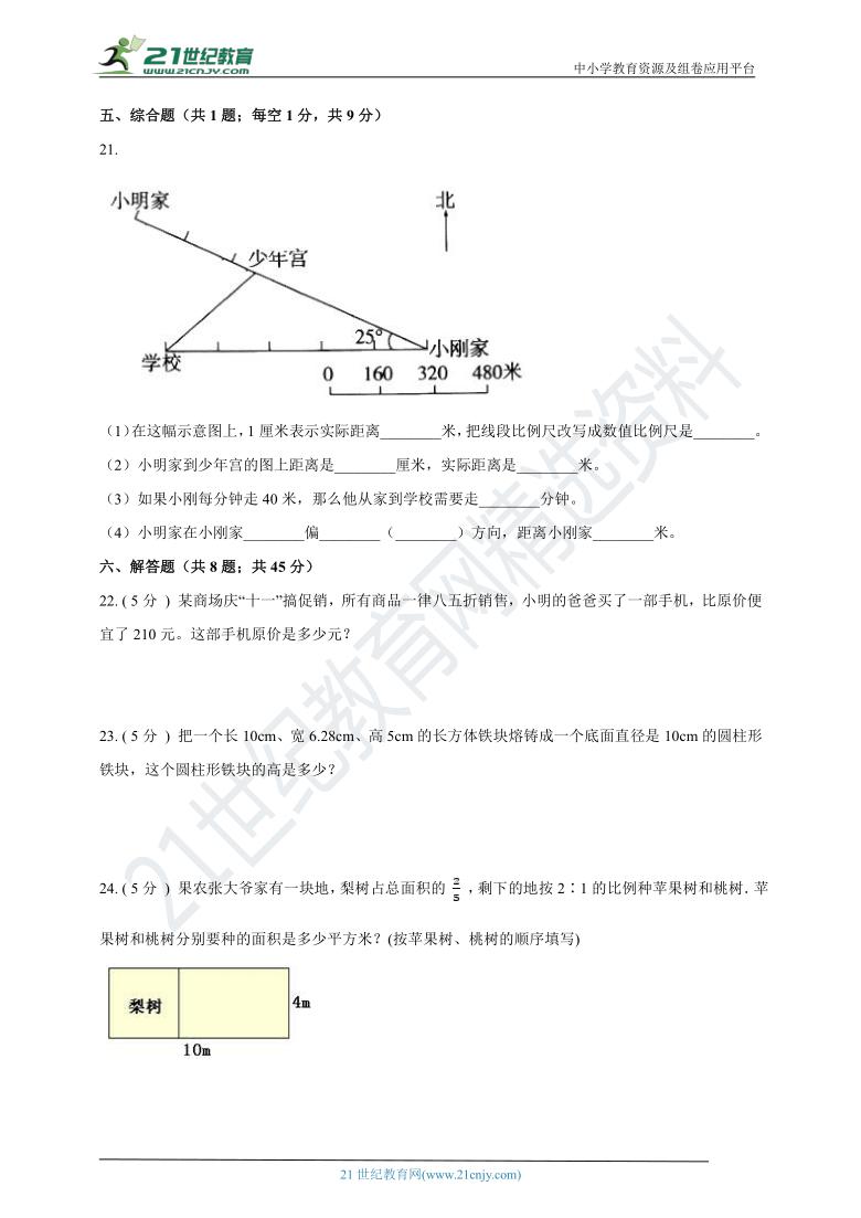 2020-2021学年人教版数学六下期中检测模拟卷02(含详解)