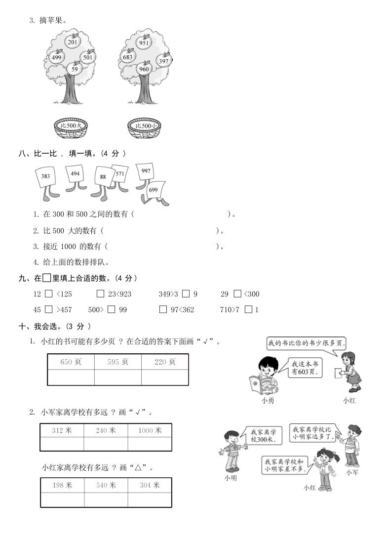 冀教版2年级下册数学期中测试卷(含答案)
