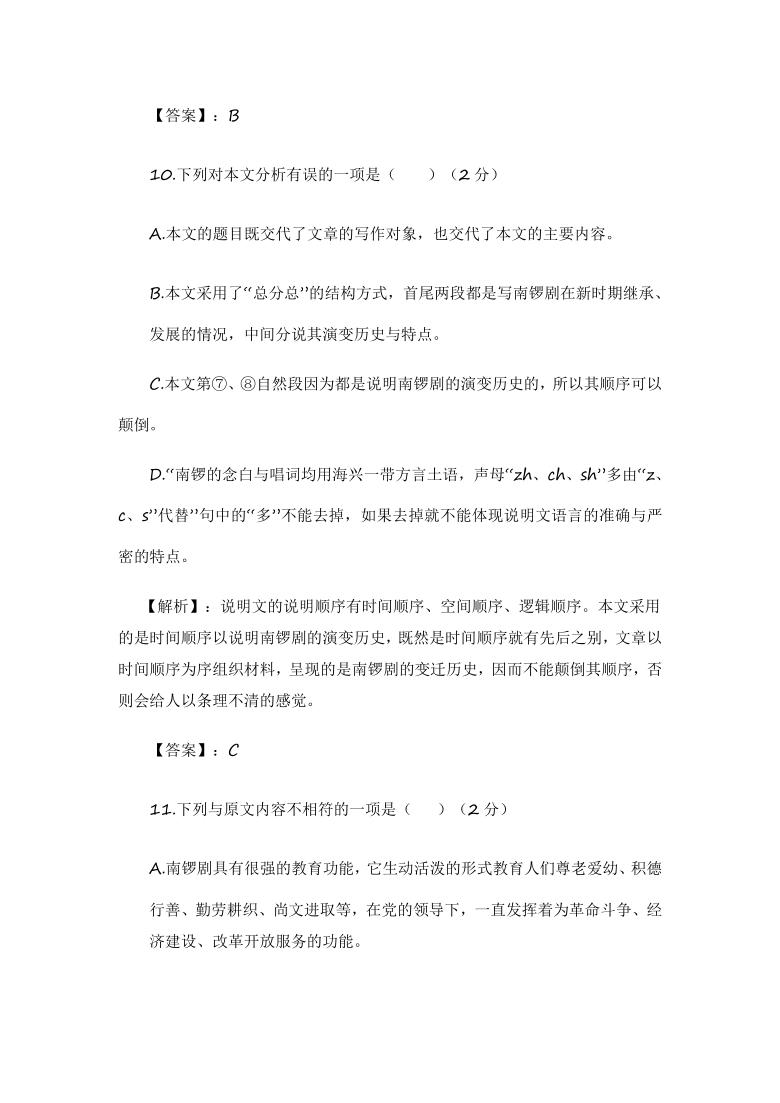 (新高考)2021届高考语文冲刺高分训练现代文阅读:说明文 含答案