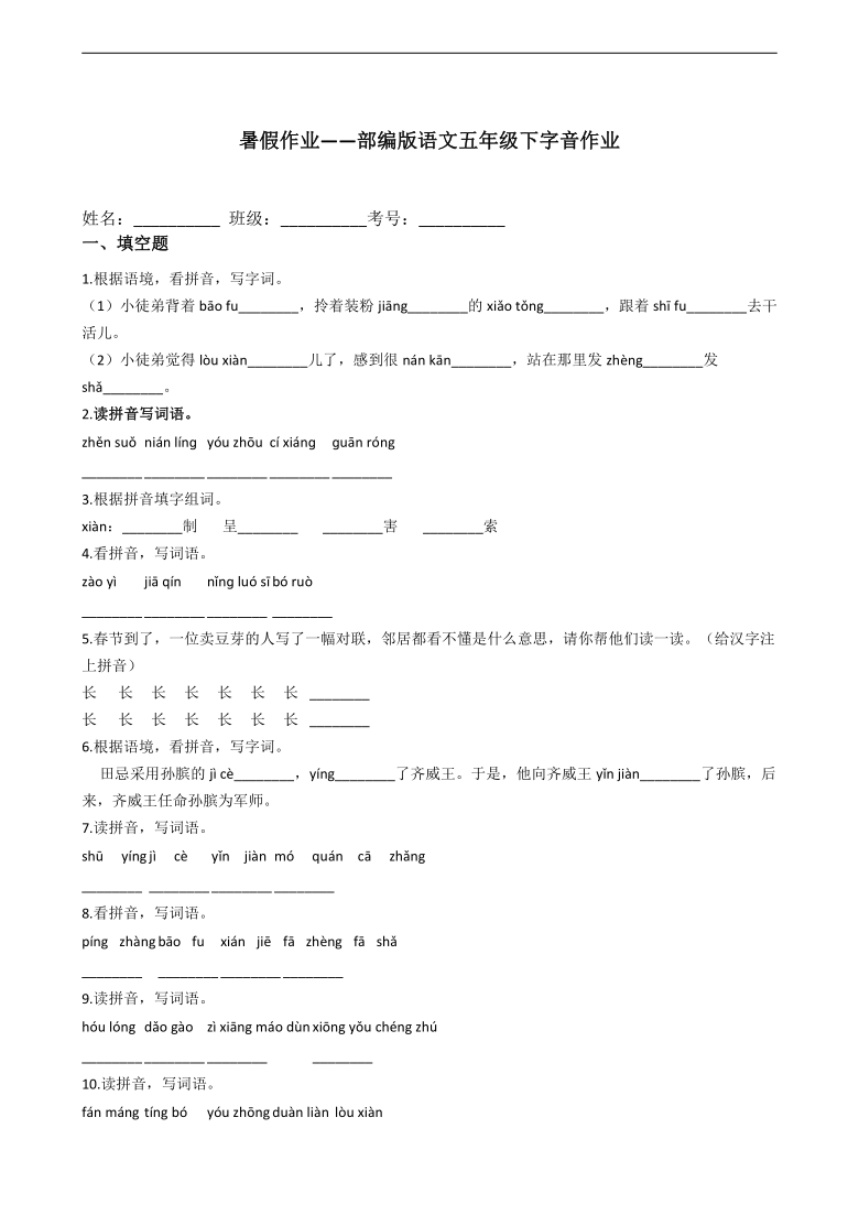 部编版语文五年级下册暑假作业——字音(含答案)